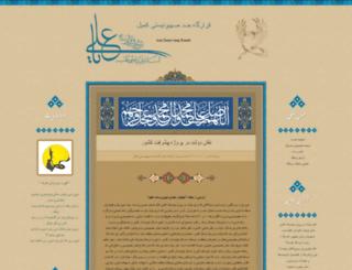 yaaghubi.blogfa.com screenshot
