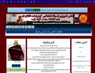 yaghot.gegli.com screenshot