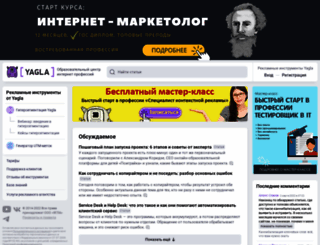 yagla.ru screenshot