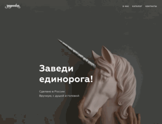 yagoodza.ru screenshot