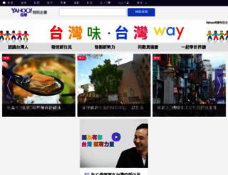 yahoo-twpromo-taiwanway.tumblr.com screenshot