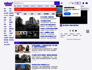 yahoo.hk screenshot