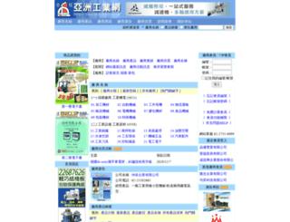 yaikuan.com.tw screenshot