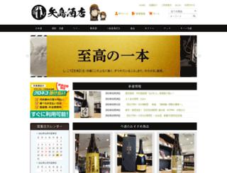 yajima-jizake.co.jp screenshot