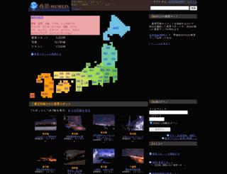 yakei-world.com screenshot
