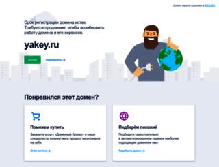 yakey.ru screenshot