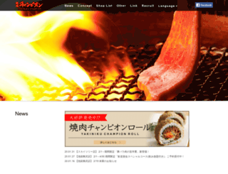 yakiniku-champion.com screenshot