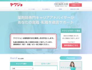yakuzaishisyusyoku.net screenshot