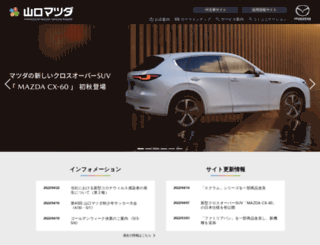 yamaguchi-mazda.co.jp screenshot