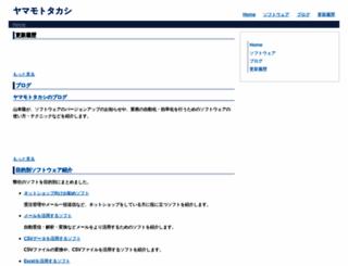 yamamototakashi.com screenshot