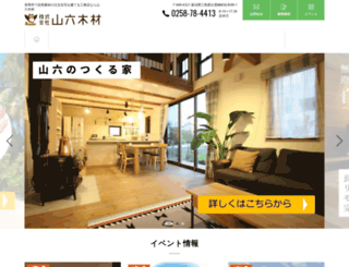 yamaroku-moku.jp screenshot