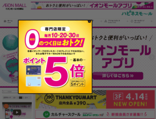 yamatokoriyama-aeonmall.com screenshot