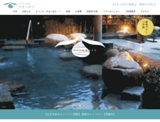yamatsubasa.jp screenshot