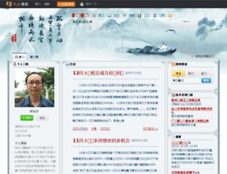 yanbocao.blog.sohu.com screenshot