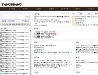 yangbbang.com screenshot