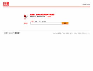 yanghaifei193.goepe.com screenshot