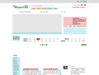 yangtaopai.babytree.com screenshot