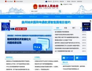 yangzhou.gov.cn screenshot