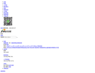 yanjiao.jiwu.com screenshot