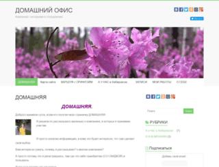 yanolg-blog.ru screenshot