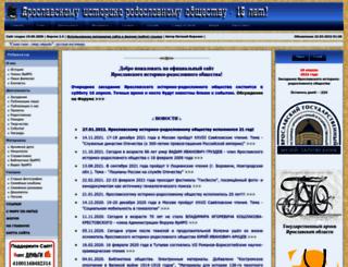 yar-genealogy.ru screenshot