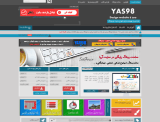 yas98.ir screenshot