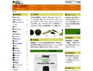 yasainavi.com screenshot