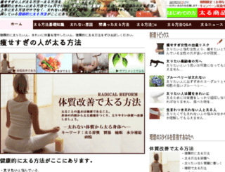 yasesugi.justhpbs.jp screenshot
