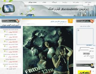 yashar.blognovin.com screenshot