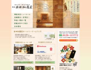 yasuda-shokeido.co.jp screenshot