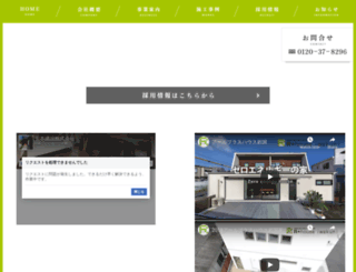 yasumoto.co.jp screenshot