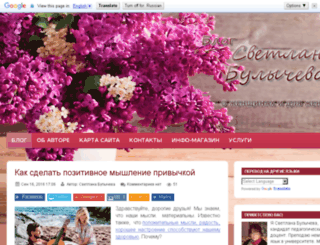 yasvetlana.com screenshot