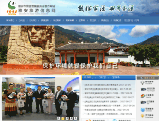 yata.gov.cn screenshot