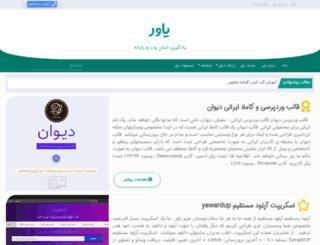 yawar.ir screenshot