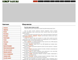 yaxy.ru screenshot