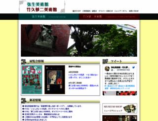 yayoi-yumeji-museum.jp screenshot