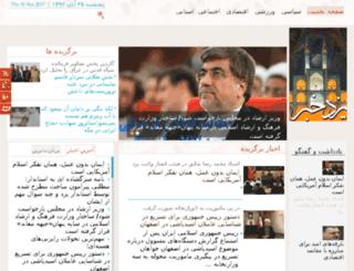 yazdkhabar.com screenshot