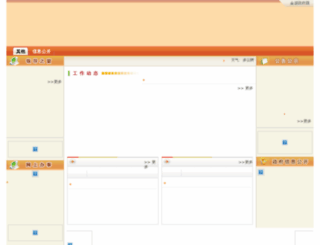 ycj.jinhu.gov.cn screenshot