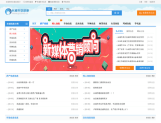 ycxinxi.cn screenshot