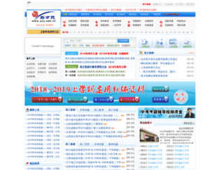ycy.com.cn screenshot