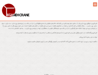 yeganehcrane.com screenshot