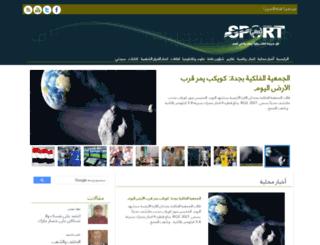 yemenisport.net screenshot