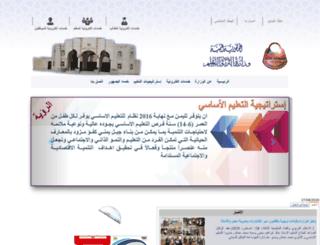 yemenmoe.net screenshot