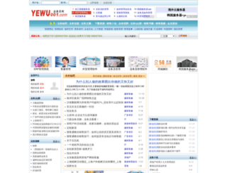 yewu001.com screenshot