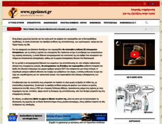 ygeianet.gr screenshot