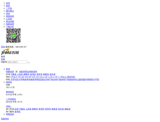 yichun.jiwu.com screenshot