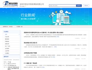 yingluo.plasway.com screenshot