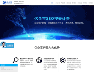 yiqibao.com screenshot