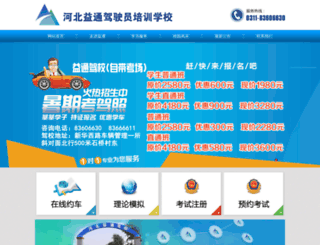 yitongjiaxiao.com screenshot