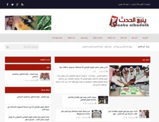 ynbualhdath.com screenshot